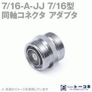 取寄 アルミック電機 7/16-A-JJ 7/16型 同軸コネクタ アダプタ AL|angelhamshopjapan
