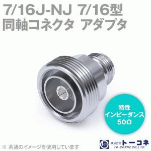 取寄 アルミック電機 7/16J-NJ 7/16型 同軸コネクタ 変換アダプタ AL|angelhamshopjapan