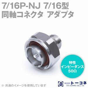 取寄 アルミック電機 7/16P-NJ 7/16型 同軸コネクタ 変換アダプタ AL|angelhamshopjapan