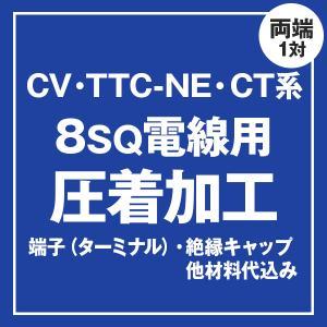 CV/TTC-NE/CT 8sqケーブル用 圧着端子取付け加工製作 ケーブルと同時にご購入ください|angelhamshopjapan
