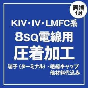 KIV/IV/LMFC 8sqケーブル用 圧着端子取付け加工製作 ケーブルと同時にご購入ください|angelhamshopjapan