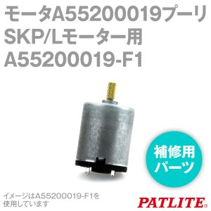 PATLITE(パトライト) A55200019-F1 SKP/Lモーター 補修用パーツ (SKP-110A/120A用) SN|angelhamshopjapan