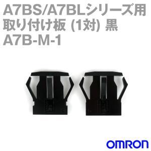 オムロン(OMRON) A7B-M-1 A7BS / A7BLシリーズ用 取り付け板 (1対) 黒(1個) NN|angelhamshopjapan