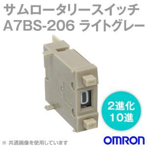 取寄 オムロン(OMRON) A7BS-206-S (ライトグレー) (出力コード番号:2進化10進) サムロータリスイッチ (ワンタッチ取りつけ(表面取りつけ)) (1個) NN|angelhamshopjapan