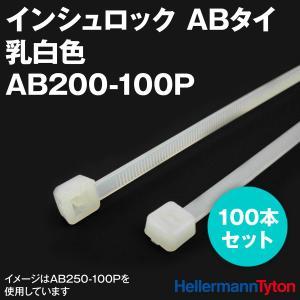ヘラマンタイトン AB200-100P インシュロック ABタイ (100本セット) (66ナイロン製) (標準グレード) (乳白色) NN angelhamshopjapan