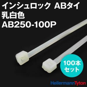ヘラマンタイトン AB250-100P インシュロック ABタイ (100本セット) (66ナイロン製) (標準グレード) (乳白色) NN angelhamshopjapan