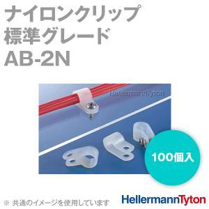 取寄 ヘラマンタイトン AB-2N ナイロンクリップ (100個入) (66ナイロン製) (標準グレード) (乳白色) SN angelhamshopjapan