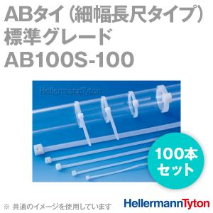 取寄 ヘラマンタイトン AB100S-100 インシュロック ABタイ (100本セット) (細幅長尺タイプ) (66ナイロン製) (標準グレード) (乳白色) SN angelhamshopjapan