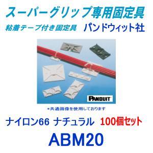 スーパーグリップ専用配線固定具 粘着テープ付き ABM20 (ナチュラル) (100個入) パンドウイット NN|angelhamshopjapan