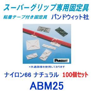 スーパーグリップ専用配線固定具 粘着テープ付き ABM25 (ナチュラル) (100個入) パンドウイット NN|angelhamshopjapan