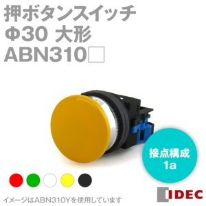 IDEC (アイデック/和泉電機) ABN310□ (2017年リニューアル品)Φ30シリーズ 押ボタンスイッチ (大形) NN|angelhamshopjapan