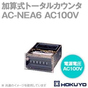 北陽電機 AC-NEA6 AC100V 加算式トータルカウンタ (AC100V電源) (6桁) (クランプ取付) NN|angelhamshopjapan