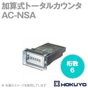 北陽電機 AC-NSA 加算式トータルカウンタ (手動リセット) (4桁) (パネル取付) (高性能/高信頼電磁カウンタ) NN|angelhamshopjapan