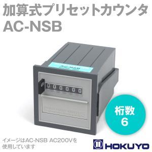北陽電機 AC-NSB 加算式プリセットカウンタ (手動リセット) (6桁) (パネル取付) (高性能/高信頼電磁カウンタ) NN|angelhamshopjapan