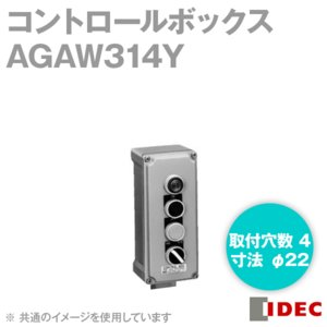 取寄 IDEC (アイデック/和泉電機) AGAW314Y Φ22AGAW形コントロールボックス (壁掛形) (4点用) (穴あり) (ハブ付き) NN angelhamshopjapan
