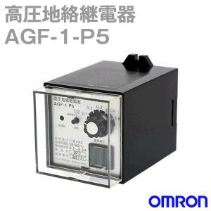 取寄 オムロン(OMRON) AGF-1-P5 高圧地絡継電器 (プラグイン形) (三相3線式交流) (定格周波数 50/60Hz) NN|angelhamshopjapan