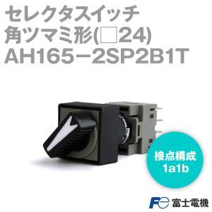 富士電機 AH165-2SP2B1T セレクタスイッチ (AH165ロック対応端子) NN angelhamshopjapan