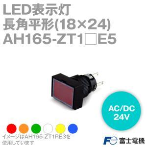 取寄 富士電機 AH165-ZT1□E5 LED表示灯 (長角平形18×24/カラーシート表示) AC/DC24V NN|angelhamshopjapan