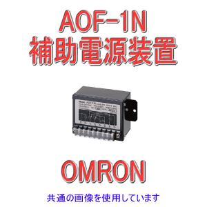 取寄 オムロン(OMRON) AOF-1N 補助電源装置 (電圧共用 AC100/110V 50/60Hz)NN|angelhamshopjapan