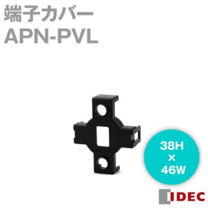 IDEC (アイデック/和泉電機) APN-PVL  Φ30 シリーズ アクセサリ 端子カバー NN angelhamshopjapan