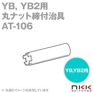 取寄 NKKスイッチズ AT-106 丸ナット締付治具 (YB, YB2用) NN|angelhamshopjapan