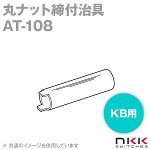 取寄 NKKスイッチズ AT-108 丸ナット締付治具 (KB用) NN|angelhamshopjapan