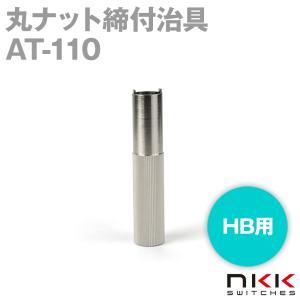 取寄 NKKスイッチズ AT-110 丸ナット締付治具 (HB用) NN|angelhamshopjapan