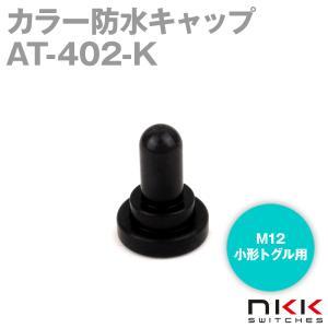 NKKスイッチズ AT-402-K M12 小形トグルスイッチ用カラー防水キャップ (黒) NN|angelhamshopjapan