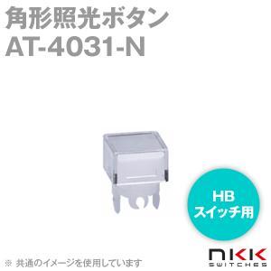 取寄 NKKスイッチズ AT-4031-N HB・スイッチ用角形照光ボタン (乳白) NN|angelhamshopjapan