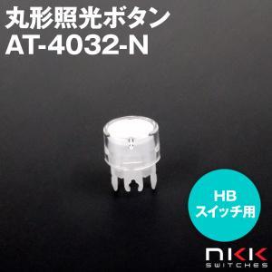 取寄 NKKスイッチズ AT-4032-N HB・スイッチ用丸形照光ボタン (乳白) NN|angelhamshopjapan