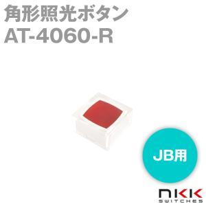 取寄 NKKスイッチズ AT-4060-R JB用角形照光ボタン (ボタン色:透明) (レンズ色:赤) NN|angelhamshopjapan