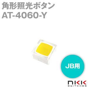 取寄 NKKスイッチズ AT-4060-Y JB用角形照光ボタン (ボタン色:透明) (レンズ色:黄) NN|angelhamshopjapan