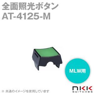 取寄 NKKスイッチズ AT-4125-M MLW用全面照光ボタン (ボタン色:黒) (フィルタ色:緑) NN|angelhamshopjapan
