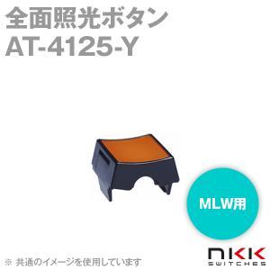 取寄 NKKスイッチズ AT-4125-Y MLW用全面照光ボタン (ボタン色:黒) (フィルタ色:黄) NN|angelhamshopjapan
