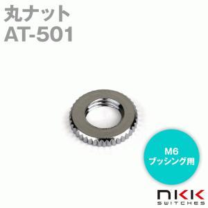 NKKスイッチズ AT-501 M6ブッシング用丸ナット (錫合金(クロム色)メッキ) NN|angelhamshopjapan