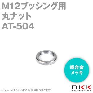 NKKスイッチズ AT-504 M12ブッシング用丸ナット (錫合金(クロム色)メッキ) NN|angelhamshopjapan