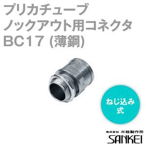 三桂製作所 電線管 BC17 ノックアウト用コネクタ ねじ込み式(薄鋼電線管おねじ付き) プリカチューブ 20個 SD|angelhamshopjapan