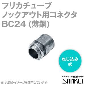 三桂製作所 電線管 BC24 ノックアウト用コネクタ ねじ込み式(薄鋼電線管おねじ付き) プリカチューブ 20個 SD|angelhamshopjapan
