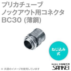 三桂製作所 電線管 BC30 ノックアウト用コネクタ ねじ込み式(薄鋼電線管おねじ付き) プリカチューブ 20個 SD|angelhamshopjapan