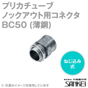 三桂製作所 電線管 BC50 ノックアウト用コネクタ ねじ込み式(薄鋼電線管おねじ付き) プリカチューブ 10個 SD|angelhamshopjapan