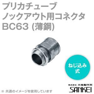 三桂製作所 電線管 BC63 ノックアウト用コネクタ ねじ込み式(薄鋼電線管おねじ付き) プリカチューブ 5個 SD|angelhamshopjapan