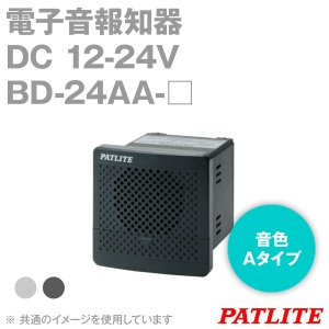 PATLITE(パトライト)  BD-24AA-□ 電子報知機 シグナルホン (ライトグレー/ダークグレー) (□80) (90dB)  (定格電圧 : DC 12-24V) SN|angelhamshopjapan