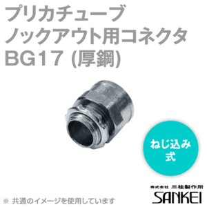 三桂製作所 電線管 BG17 ノックアウト用コネクタ ねじ込み式(厚鋼電線管おねじ付き) プリカチューブ 20個 MS|angelhamshopjapan