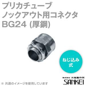 三桂製作所 電線管 BG24 ノックアウト用コネクタ ねじ込み式(厚鋼電線管おねじ付き) プリカチューブ 20個 SD|angelhamshopjapan