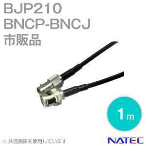 (市販品・NATEC)BJP210 低損失2D 同軸延長ケーブル 1m BNCP-BNCJコネクタ AS|angelhamshopjapan