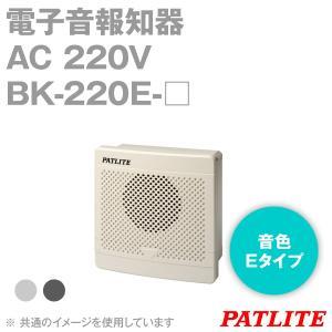 PATLITE(パトライト)  BK-220E-□ 電子報知機 シグナルホン (ライトグレー/ダークグレー) (□120) (95dB)  (定格電圧 : AC 220V) SN angelhamshopjapan