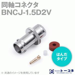 取寄 アルミック電機 BNCJ-1.5D2V BNC型 (BNCJ) 半田タイプ 同軸コネクタ(メス) 1.5D2V (1.5D-2V用) AL|angelhamshopjapan