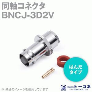 在庫有 アルミック電機 BNCJ-3D2V BNC型 (BNCJ) 半田タイプ 同軸コネクタ(メス) 3D2V (3D-2V用) TV|angelhamshopjapan