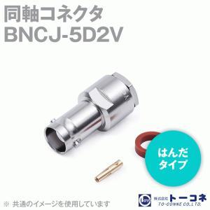 在庫有 アルミック電機 BNCJ-5D2V BNC型 (BNCJ) 半田タイプ 同軸コネクタ(メス) 5D2V (5D-2V用) TV|angelhamshopjapan