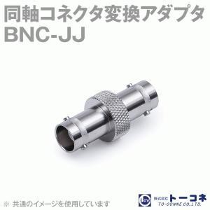 取寄 アルミック電機 BNC-JJ 同軸コネクタ中継アダプタ 両端BNC型(BNCJ-BNCJ) AL|angelhamshopjapan